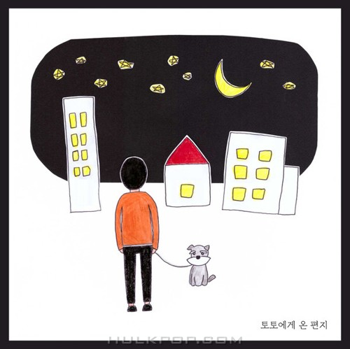Dalmuri, MIYU & Juno – 토토에게 온 편지 From. Toto – Single