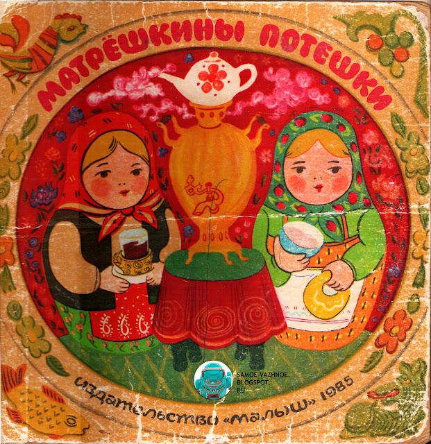 Советские детские книги. Берестов Матрёшкины потешки художники А. Скориков и Г. Александрова, 1982, 1985, 1986 и 1987 годы.