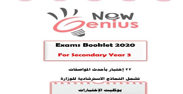اهم بوكليت امتحانات كتاب New Genius لغة انجليزية للصف الثالث الثانوى 2020 مجاب عنها