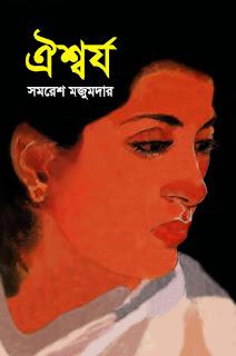 Oishorjo by Samaresh Majumdar