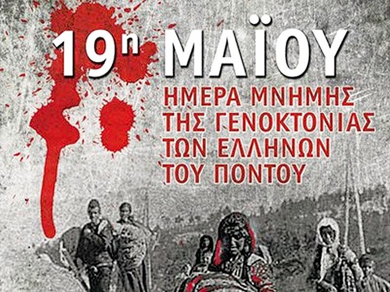 19 Μαϊου. Ημέρα μνήμης της γενοκτονίας του Πόντου
