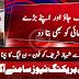 Call For Shahbaz Sharif Saudi Arabia, Breaking News