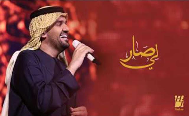 تحميل واستماع لأغنية لي صار mp3 غناء المطرب حسين الجسمي 2016 على رابط مباشر