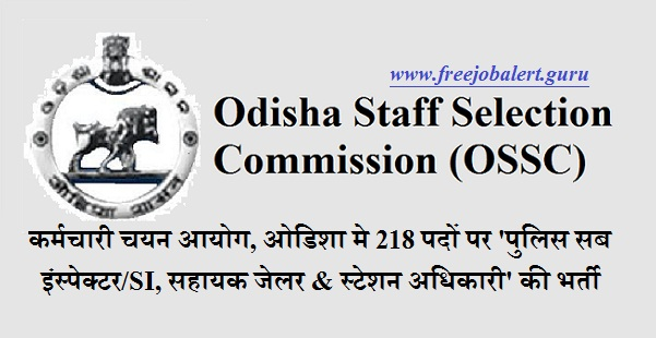 Odisha Staff Selection Commission, OSSC, SSC, Odisha, Police Sub Inspector, Graduation, assistant Jailor, Fire Station Officer, SSC Recruitment, Latest Jobs, ossc logo