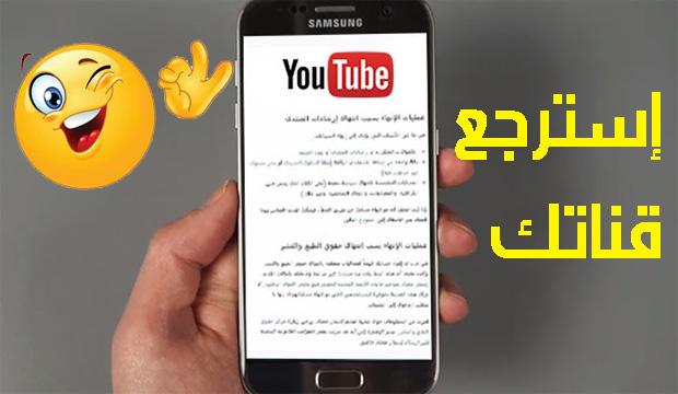 الطريقة الصحيحة لاسترجاع قناة اليوتيوب المغلقة