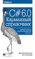 книга Албахари «C# 6.0. Карманный справочник»