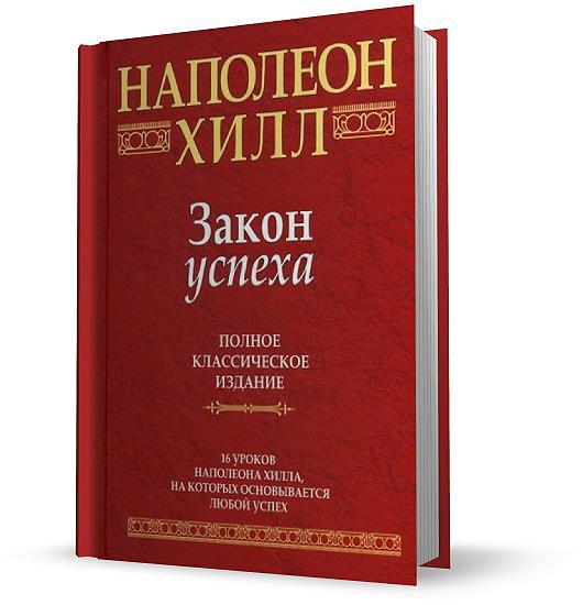 PDF НАПОЛЕОН ХИЛЛ ЗАКОН УСПЕХА СКАЧАТЬ БЕСПЛАТНО