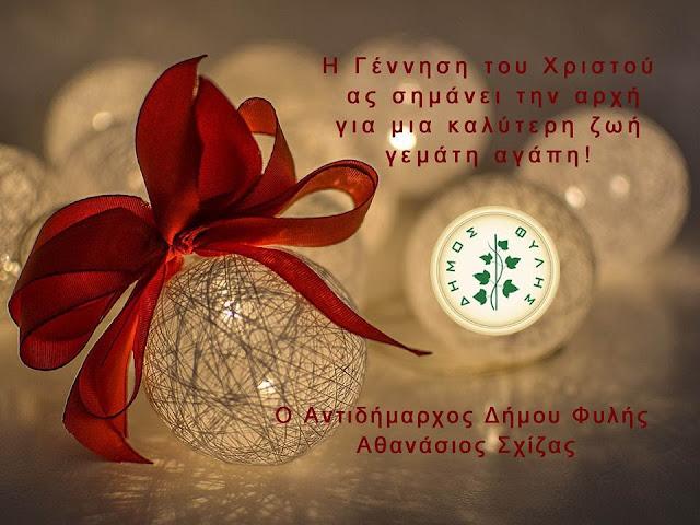 Ευχές από τον Αντιδήμαρχο Φυλής Αθανάσιο Σχίζα