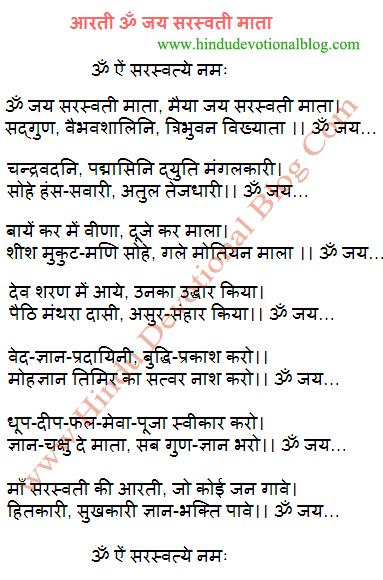 Santoshi Mata Aarti In Hindi Pdf
