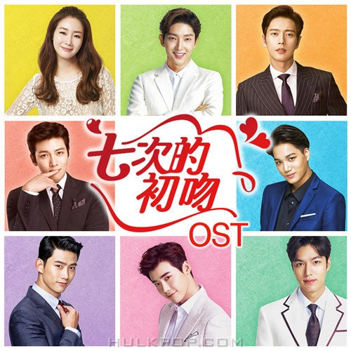 Ji Chang Wook – 7 First Kiss OST