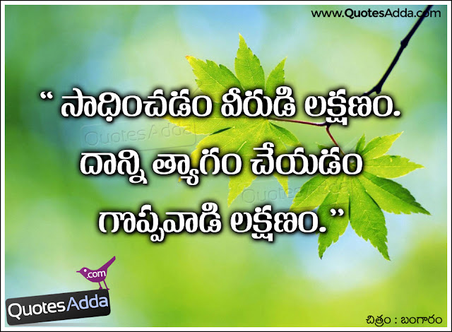 best-telugu-movie-punch-dialogues-messages-fre