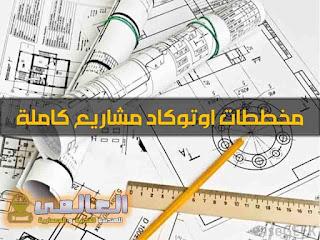مخططات اوتوكاد لمشاريع كاملة