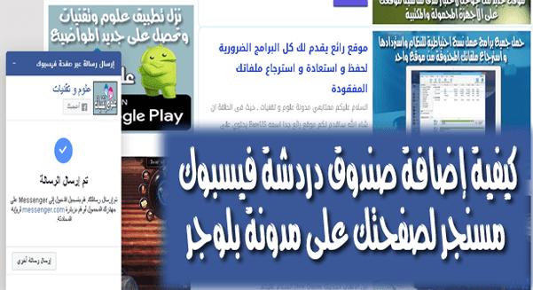 كيفية إضافة صندوق دردشة فيسبوك ماسنجر لصفحتك على مدونة بلوجر