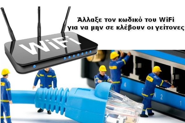 [How to]: Πως μπαίνω στο Router μου για να αλλάξω τον κωδικό του WiFi