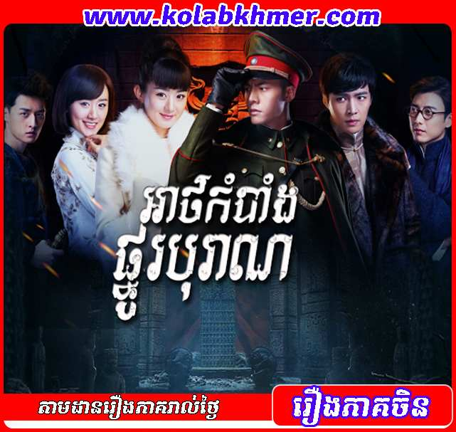 AthKombang Pno Boran