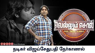 Exclusive Interview With Actor Vijay Sethupathi | Vellum Sol | News18 Tamil Nadu