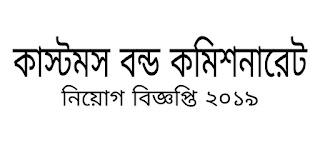 Customs Bond Commissionerate job circular 2019. কাস্টমস বন্ড কমিশনারেট নিয়োগ বিজ্ঞপ্তি ২০১৯