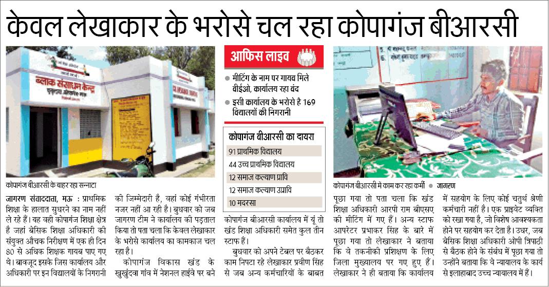 Basic Shiksha Latest News, Lekhakar ke Bharose Chal Raha BRC