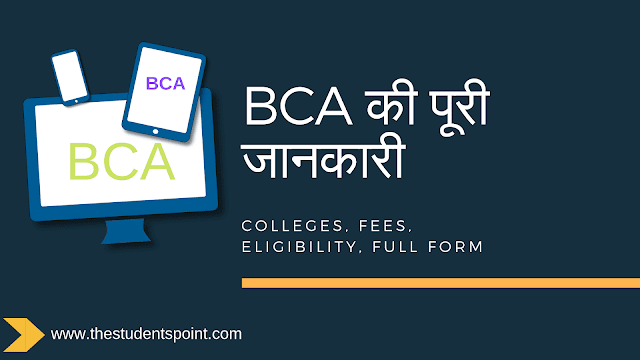 BCA Course Information