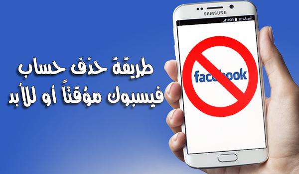 طريقة حذف حساب فيسبوك مؤقتاً أو للأبد