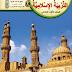كتاب التربية الاسلامية للثالث الابتدائي 2018