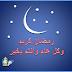 نصائح صحية للاستعداد لشهر رمضان الكريم