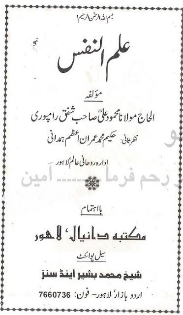 Ilm-ul-Nafs-Maulana-Mahmood-Ali-Shafaq-Rampuri-pdf-free-download