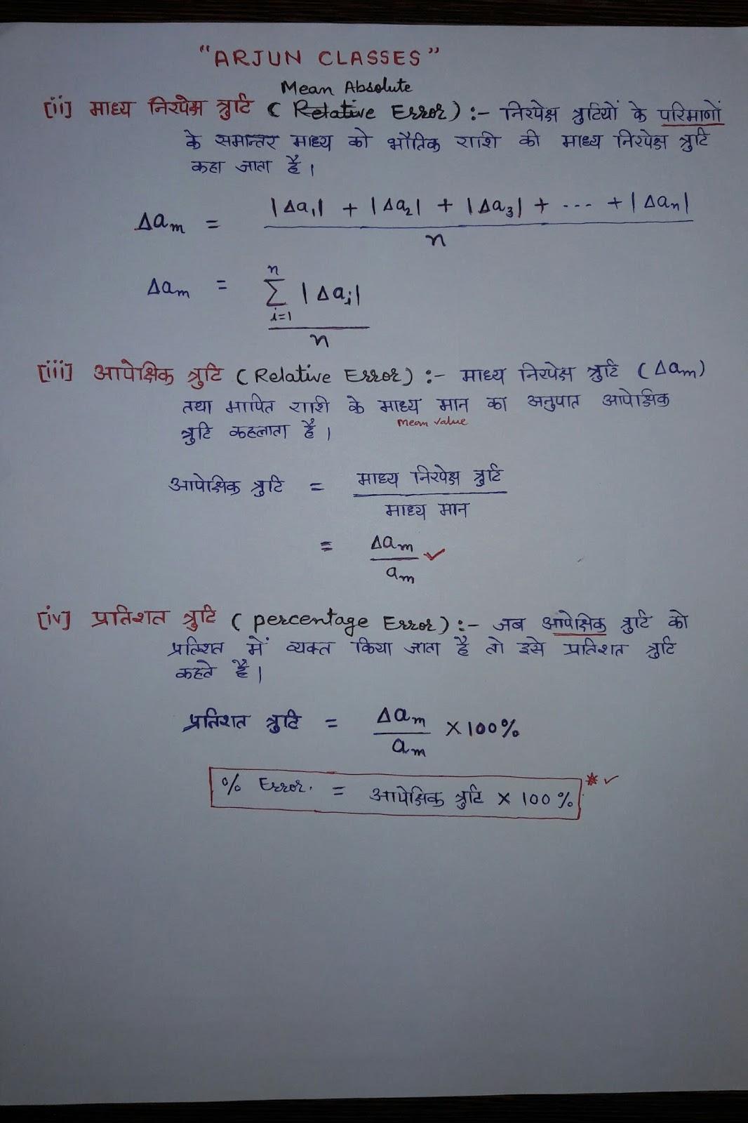 मापन में त्रुटी ( Error in Measurement ) - Hand Written