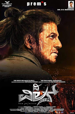 The Villain Movie First Look Posters