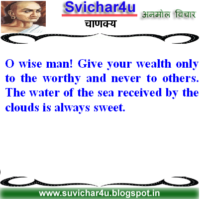 O wise man! Give your wealth only to the worthy and never to others.