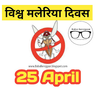 World Malaria Day - 25 April  IMAGES, GIF, ANIMATED GIF, WALLPAPER, STICKER FOR WHATSAPP & FACEBOOK