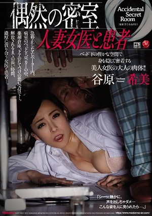 Coincident Closed Room Married Woman Female Doctor And Patient Noumi Tanihara [JUY-194 Tanihara Nozomi]