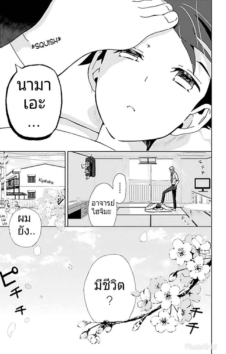Mahou Tsukai no Deshi ga Warau Toki - หน้า 7