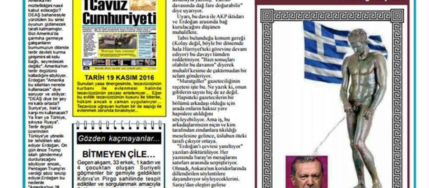 Απειλές στον εκδότη της «Αφρίκα» για το ελληνικό άγαλμα που... κατουράει στο κεφάλι του Ερντογάν! (Φωτό)