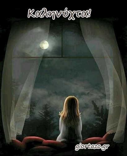 Εικόνες Καληνύχτας