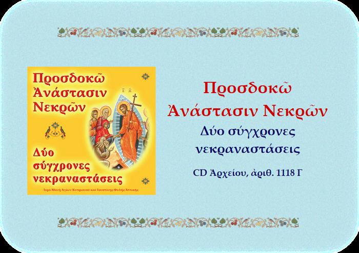 http://www.agioskyprianos.org/dihgiseis.shtml#cd30