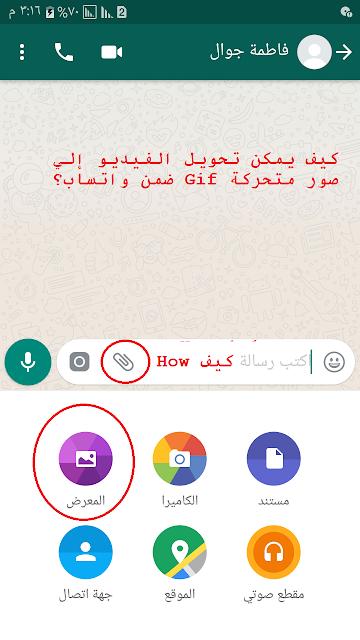 كيف أحول الفيديو إلى صور متحركة GIF عبر واتساب