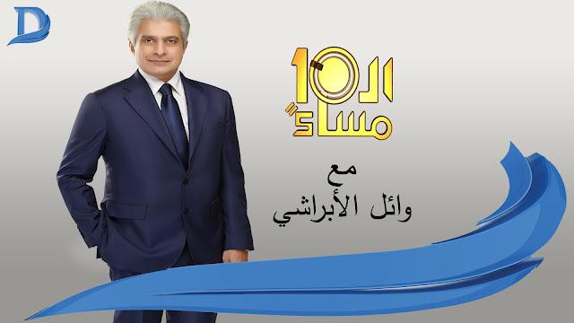 برنامج العاشرة مساء وائل الابراشي