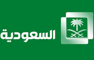 مشاهدة القناة الاولى السعودية اون لاين بث مباشر بدون تقطيع على النت hd