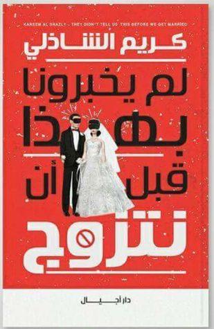 كتاب لم يخبرونا بهذا قبل الزواج
