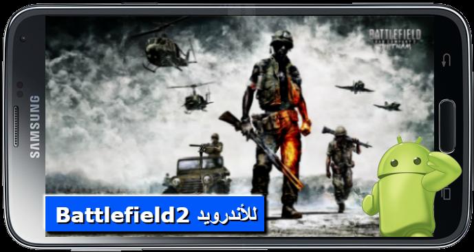تحميل لعبة battlefield للاندرويد مع طريقة التشغيل بدون محاكي