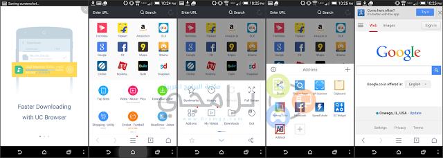 متصفح UC Browser 2018 للموبايل مجاناً