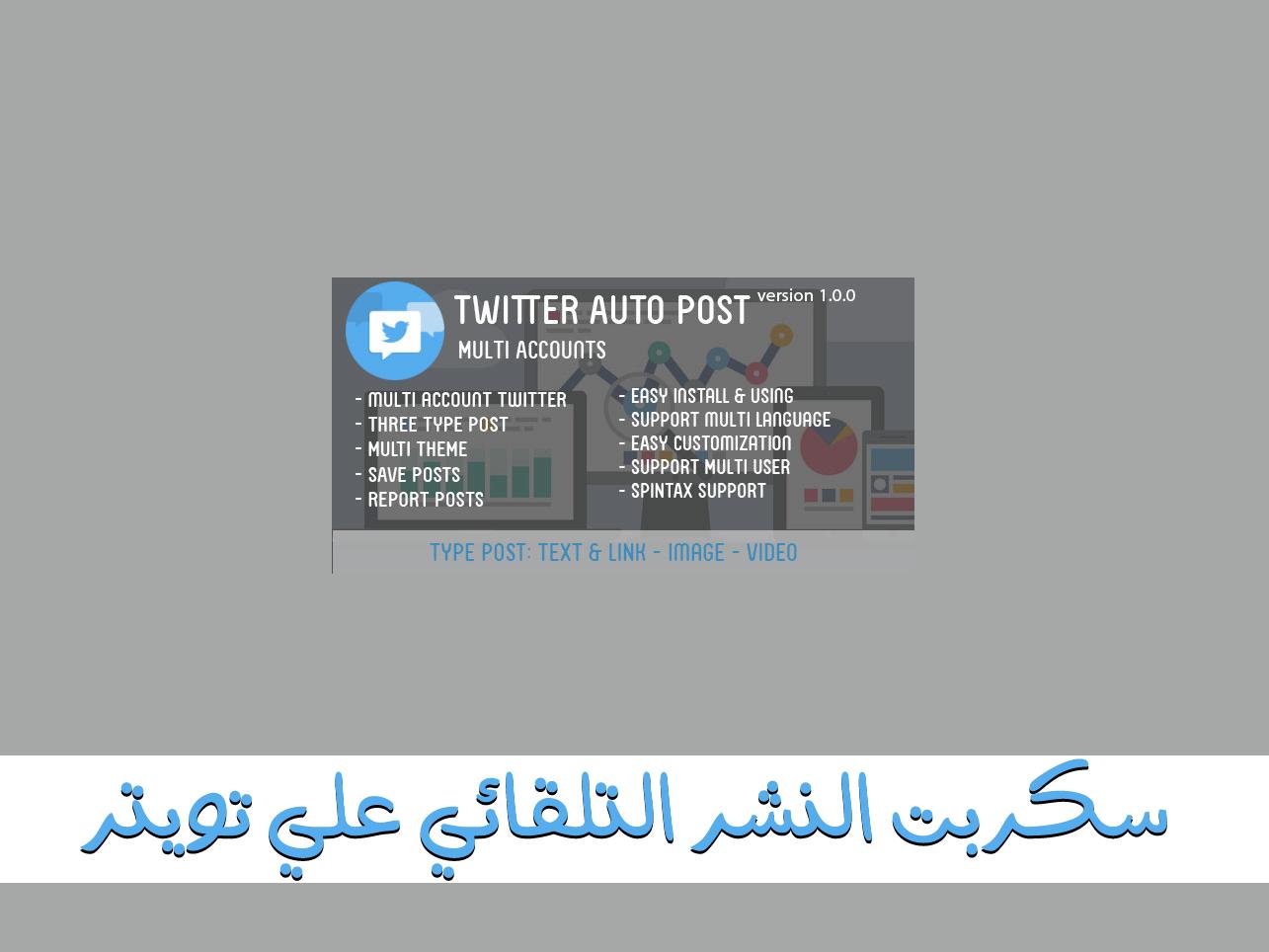 تحميل سكربت النشر التلقائي علي تويتر من حسابات متعددة