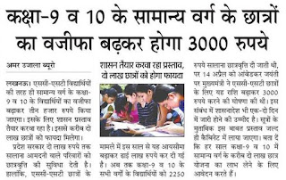 General Students scholarship which increases to 3000 for 9th and 10th Class