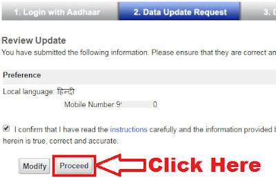 how to change mobile number in aadhar online without otp