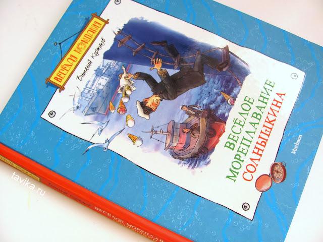 книги для детей 7-8 лет. Веселое мореплавание Солнышкина