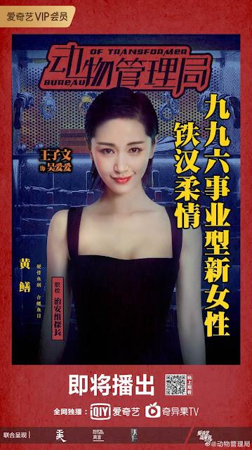 bureau of transformer Wang Ziwen