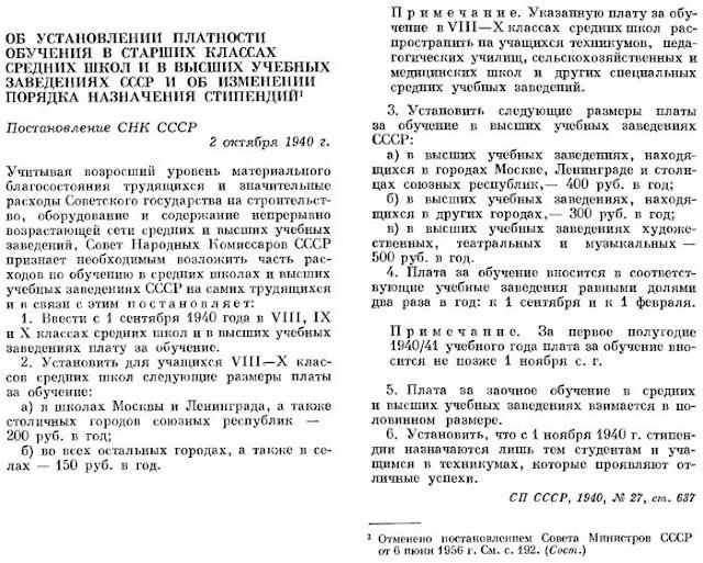 Байки из Сталинского склепа -31 (Жизнь крестьян при царе и при Сталине)