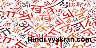 Pratyay  (प्रत्यय), suffix in hindi, definition of pratyay