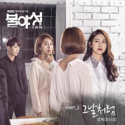 Lyric : Sungje (Supernova) - Like That Day (OST. Night Light)
